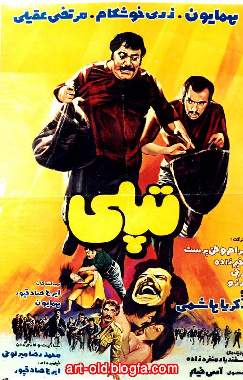 پوستر فیلم تپلی