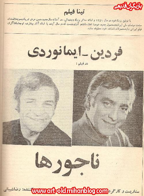سینمایی امروز شبکه پویا دوستداران سلطان قلبها (محمد علی فردین)