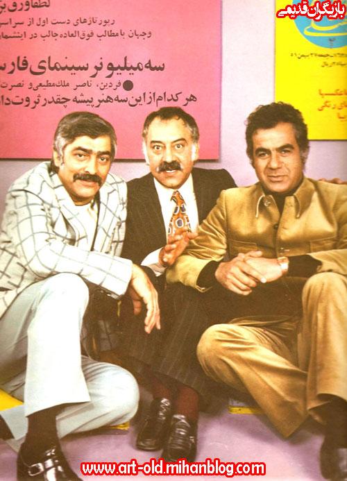زنده یاد محمدعلی فردین و نصرت کریمی و ناصر ملک مطیعی