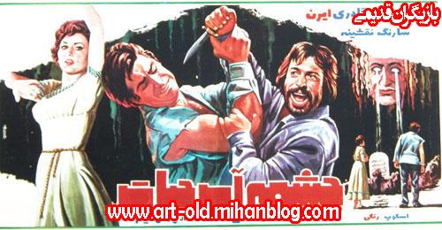 پوستر فیلم چشمه اب حیات