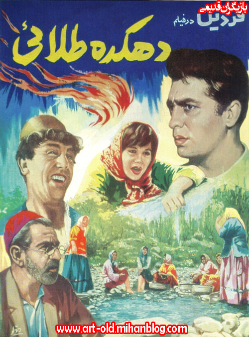 پوستر فیلم دهکده طلایی