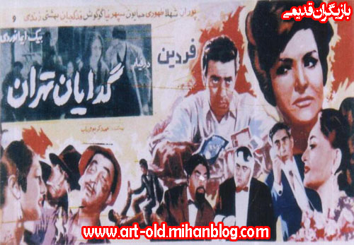 پوستر فیلم گدایان تهران