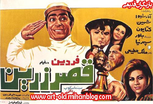پوستر فیلم قصر زرین