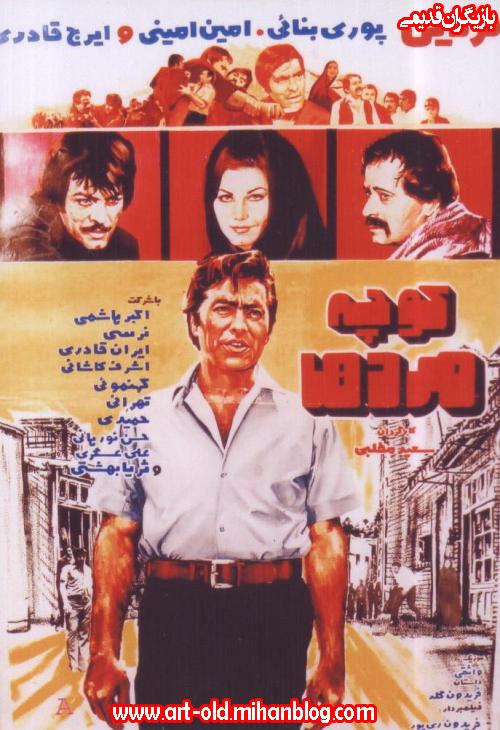 پوستر فیلم کوچه مردها