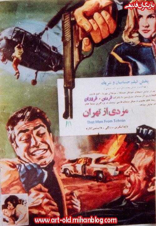 پوستر فیلم مردی از تهران