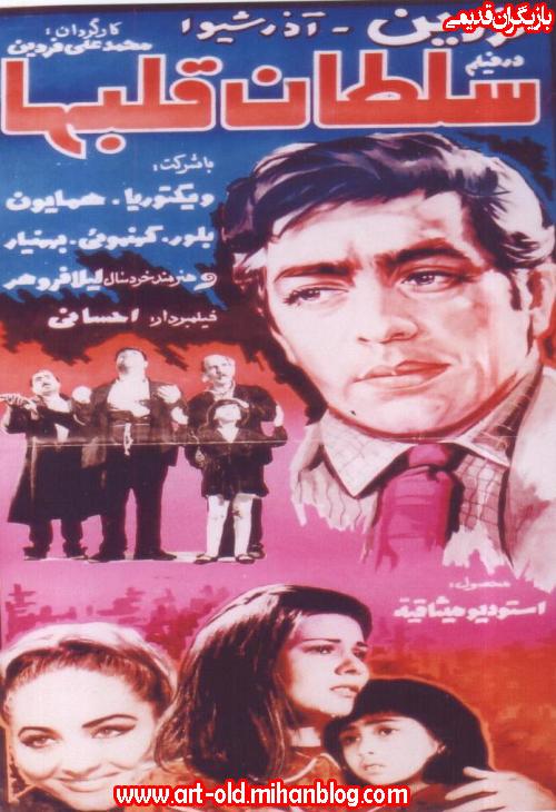 پوستر فیلم سلطان قلبها