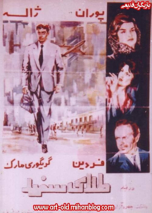 پوستر فیلم طلای سفید