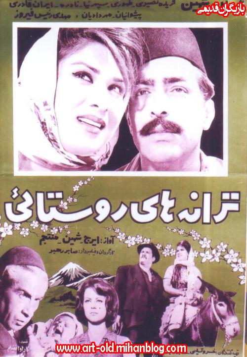 پوستر فیلم ترانه های روستایی