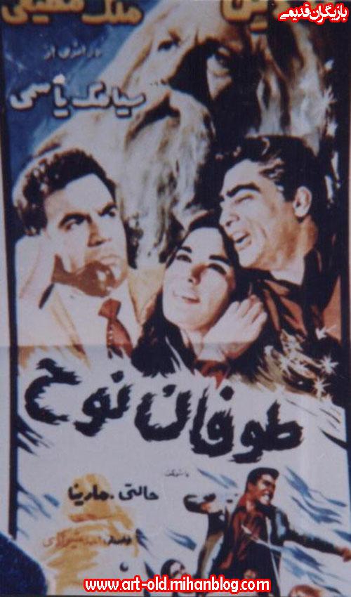 پوستر فیلم طوفان نوح
