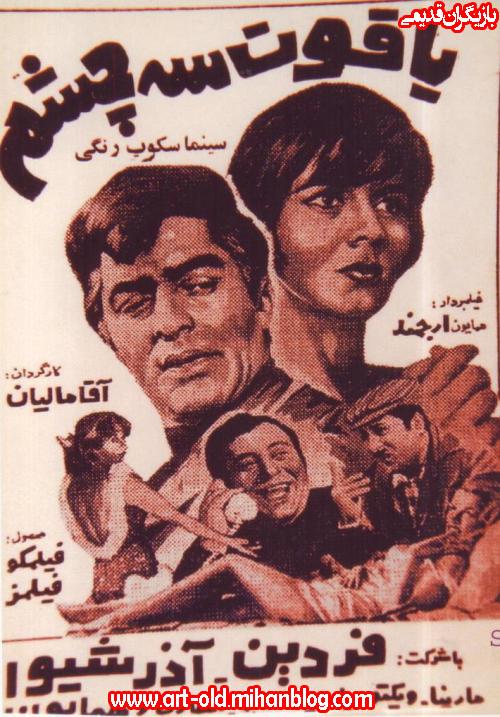 پوستر فیلم یاقوت سه چشم