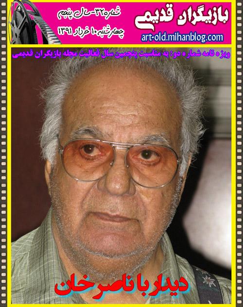 مجله اینترنتی بازیگران قدیمی شماره 32 (بمناسبت پنجمین سال فعالیت مجله بازیگران قدیمی/ دیدار با ناصر خان)