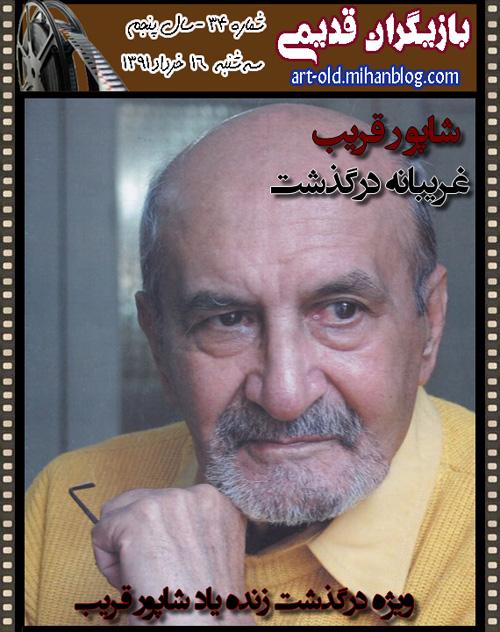 مجله اینترنتی بازیگران قدیمی شماره 34 (ویژه درگذشت زنده یاد شاپور قریب)