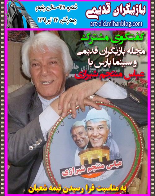 مجله اینترنتی بازیگران قدیمی شماره 38 (گفتگوی مشترک مجله بازیگران قدیمی و سینما پارس با عباس منتجم شیرازی + عکس و پوستر)