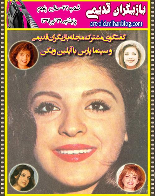 مجله اینترنتی بازیگران قدیمی شماره 42 ( گفتگو باخانم آیلین ویگن)