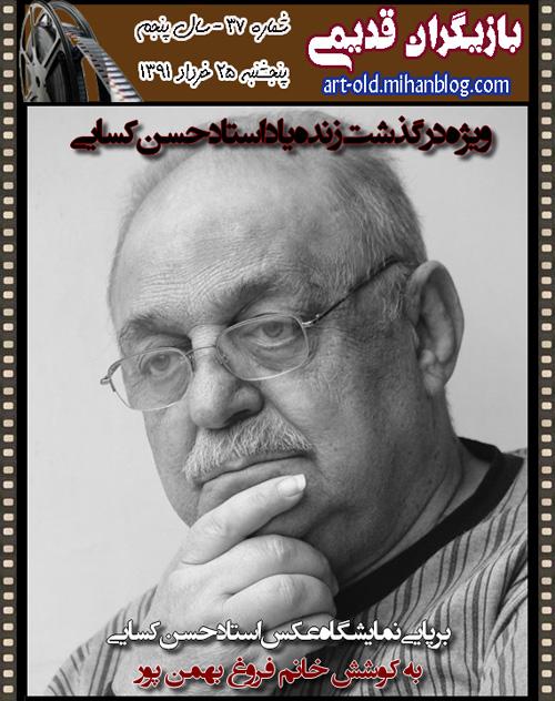 مجله اینترنتی بازیگران قدیمی شماره 37(ویژه درگذشت زنده یاد استاد حسن کسایی)